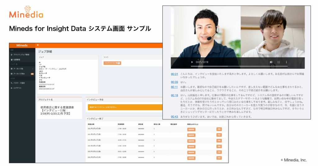 Mineds for Insight Data 画面サンプル