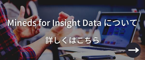 Mineds for Insight Data について